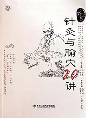 针灸与腧穴20讲.pdf