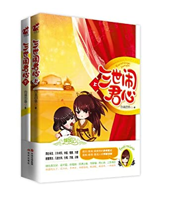 三世闹君心.pdf