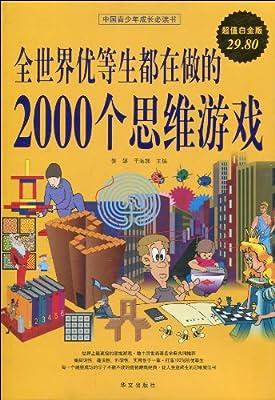 全世界优等生都在做的2000个思维游戏.pdf