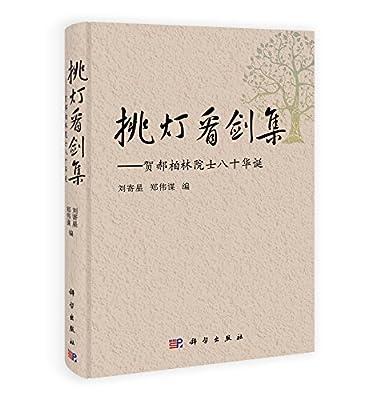 挑灯看剑集--贺郝柏林院士八十华诞.pdf
