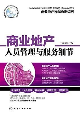 商业地产操盘攻略系列:商业地产人员管理与服务细节.pdf