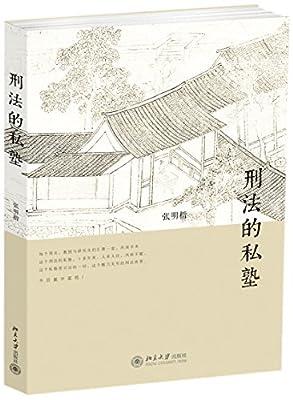 刑法的私塾.pdf