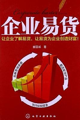 企业易货.pdf