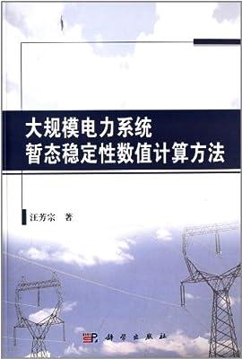 大规模电力系统暂态稳定性数值计算方法.pdf