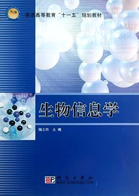 生物信息学.pdf