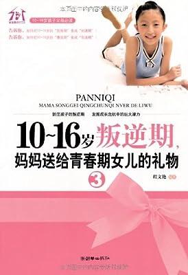 10-16岁叛逆期3,妈妈送给青春期女儿的礼物.pdf