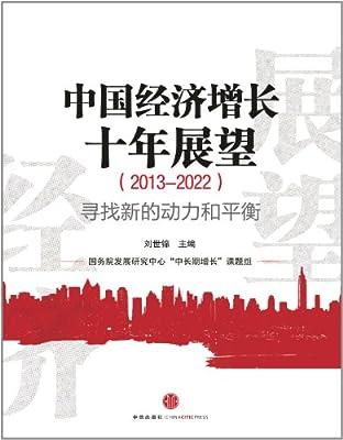 中国经济增长十年展望.pdf