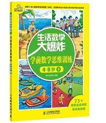 生活数学大爆炸——学前数学思维训练4~5岁.pdf