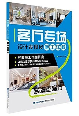 客厅专场设计表现及施工详解:紧凑型客厅.pdf