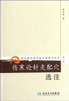 伤寒论针灸配穴选注.pdf
