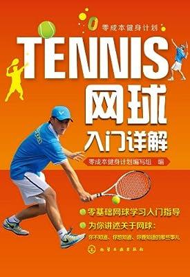 零成本健身计划:网球入门详解.pdf