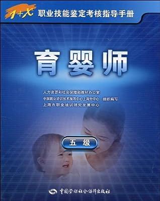 1+X职业技能鉴定考核指导手册•育婴师.pdf