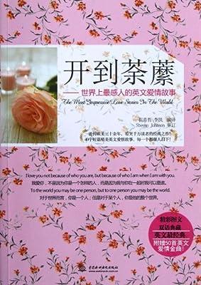 英文最经典•开到荼縻:世界上最感人的英文爱情故事.pdf