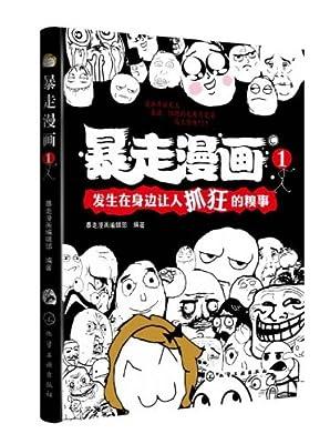 暴走漫画1.pdf