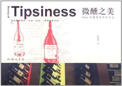 微醺之美:Denis的葡萄酒赏味笔记.pdf