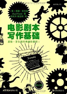 电影剧本写作基础.pdf