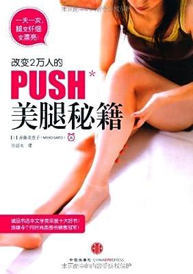 改变2万人的PUSH美腿秘籍.pdf