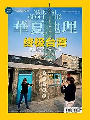 华夏地理2015年5月刊.pdf