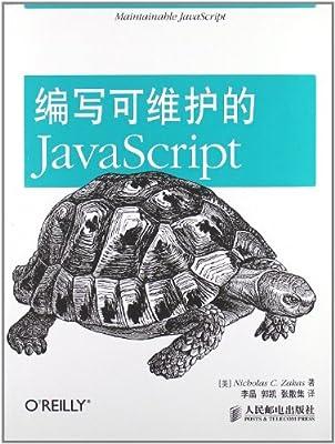 编写可维护的JavaScript.pdf
