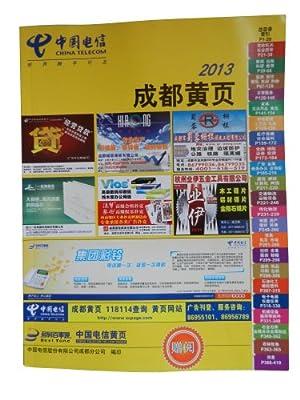 2013成都黄页 2013成都大黄页.pdf