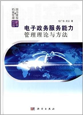 电子政务服务能力管理理论与方法.pdf
