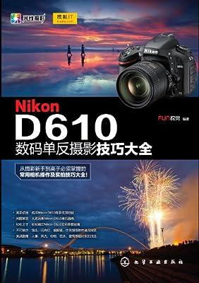 Nikon D610数码单反摄影技巧大全.pdf