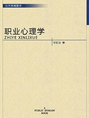 职业心理学.pdf