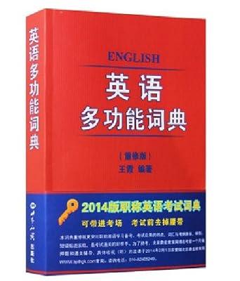 2014 全国职称英语等级考试教材+王霞词典赠光盘!.pdf