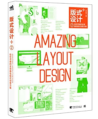 版式设计+2:给你灵感的全球最佳版式创意方案.pdf