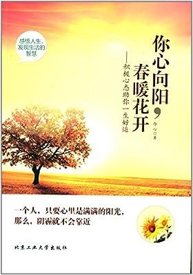 你心向阳,春暖花开:积极心态助你一生好运.pdf
