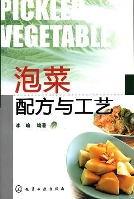 泡菜配方与工艺.pdf