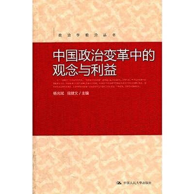 政治学前沿丛书:中国政治变革中的观念与利益.pdf