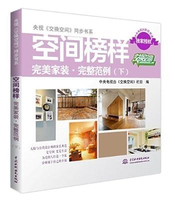 央视《交换空间》同步书系:空间榜样 完美家装•完整范例.pdf