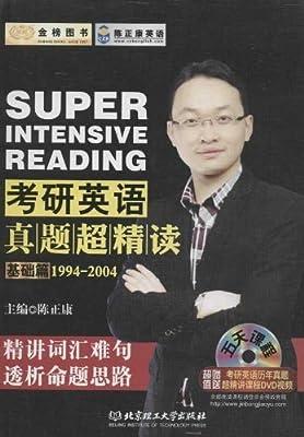 金榜图书•陈正康英语系列:考研英语真题超精读.pdf