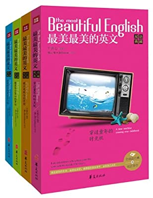 最美最美的英文·全球最经典的双语华章.pdf