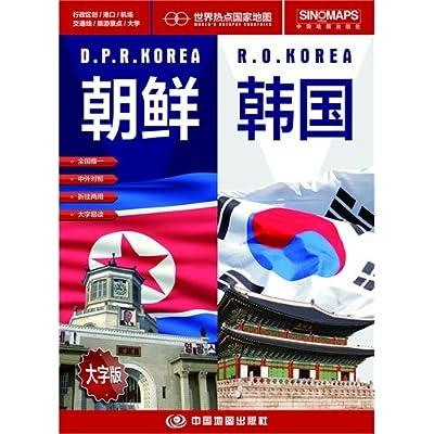 世界热点国家地图:朝鲜、韩国.pdf