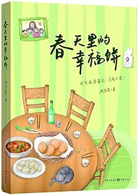 春天里的幸福饼.pdf