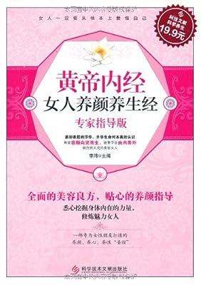黄帝内经女人养颜养生经.pdf