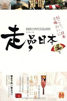 走,品日本:情绪之外的美色观察.pdf