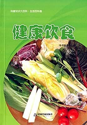 健康饮食.pdf