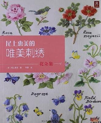尾上惠美的唯美刺绣:花朵集.pdf