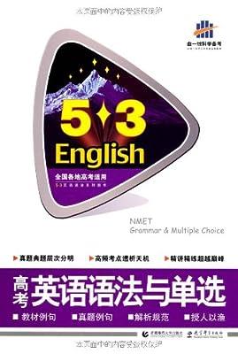 曲一线科学备考•53英语系列:高考英语语法与单选.pdf