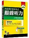华研外语•淘金高阶6级考试巅峰听力.pdf