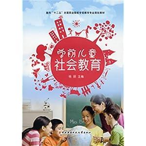 学前儿童社会教育/杨丽-图书-亚马逊