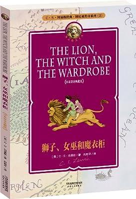 纳尼亚传奇系列2:狮子、女巫和魔衣柜.pdf