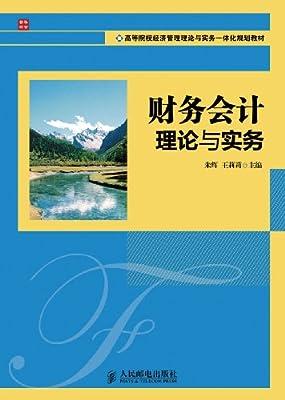 财务会计理论与实务.pdf