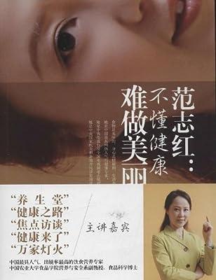 范志红:不懂健康,难做美丽女人.pdf