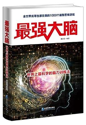 最强大脑.pdf