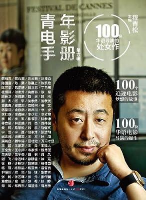 青年电影手册:100位华语导演的处女作.pdf