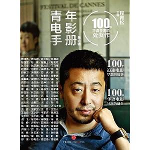 青年电影手册・100位华语导演的处女作